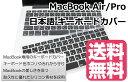 MacBook Air/Pro 日本語 キーボードカバー JIS配列 MacBookAir 13/Pro Retina 13,15インチ用 マックブック ブラッ...