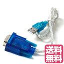 送料無料 USB を シリアル コネクタ に 変換 (RS232 9ピン ) 340 USB-RS232ポートシリアル9ピンDB9ケーブルアダプタ…