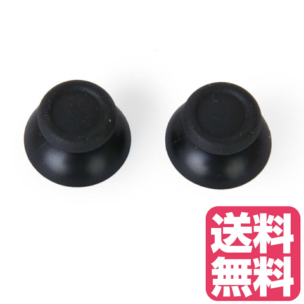 送料無料 PS4用 コントローラー用サムスティック 交換用 ブラック PS4 デュアルショック4用 アナログパッド 2個セット プレステ4コントローラ用 交換コントローラパッド 交換用サムスティック アナログスティック ゴム製カバー