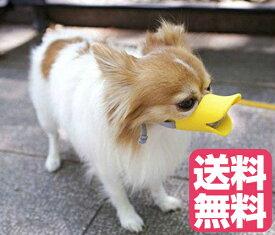 送料無料 口輪に見えないキュートな口輪 Sサイズ イエロー 黄色 犬の口輪 噛みつき 吠え 犬用の口輪 愛犬用口輪 愛犬のしつけ トイプードル、チワワ、ポメラニアンなど やわらかいシリコン素材