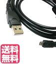 送料無料 ニコン用USBケーブル UC-E6互換品 NikonUSBケーブル Nikon専用 USBコネクタ USB充電ケーブル 充電コネクター…
