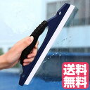 水切りブレード ガラス ボディにも シリコン素材 スピードふき取り アウトレット 洗車用品 ハンディ ガラスクリーナー…
