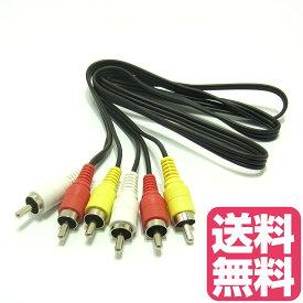 送料無料 AVコード 赤白黄 ピンコード RCA プラグ 1.0m ブラック 1本 ケーブル 3ピン−3ピンケーブル用途多彩 アナログケーブル RCA端子 電気信号 映像 音響機器