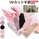 UV手袋 送料無料 レディース UVカット手袋 ショート 指あり 可愛い スマホ スマートフォン対応 スマホ手袋 オーガニ…