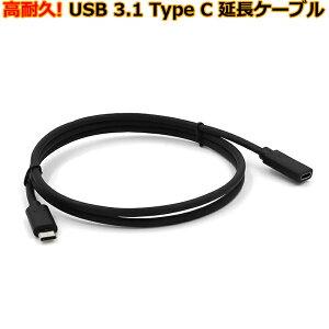 USB 3.1 Type C ( USB C ) 延長 ケーブル 高耐久 1.0m Thunderbolt3 互換 BC-UCMF10BK ブラック ※当ケーブルを2本以上使用しての延長は動作保証外となります | MacBook Pro iMac chromebook 高速 充電 データ 転送 接