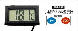 簡単便利 小型デジタル温度計 -50℃〜+99.9℃対応