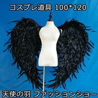 コスプレ道具100*120翼ブラック天使の翼妖精天使の羽ファッションショーパーティーグッズ撮影cosplay用コスプレCOSPLAYコスチュームla154h2h2l6/代引き不可