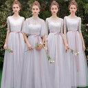 【サイズ有XXS/XS/S/M/L/XL/2XL】ブライズメイド ドレス ロング丈 二次会 小さいサイズ 結婚式 体型カバー 半袖 フリ…