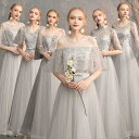【サイズ有S-3XL】レース グレー ロングドレス ブライズメイド ドレス パーティードレス 大きいサイズ ロングドレス 母親 結婚式 イブニングドレス ロング オフショルダー グレー フォーマルドレ