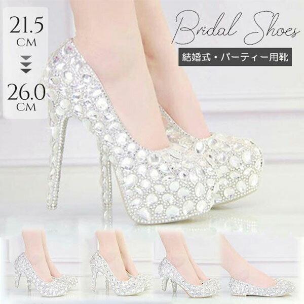【サイズ有21.5〜26】レディースシューズ 靴 ウェディング シューズ ハイヒール パンプス 大きいサイズ 小さいサイズ ラウンドトゥ 結婚式パンプス パンプス フォーマル パーティーシューズ di523s1s1w6/代引不可02P09Jul16