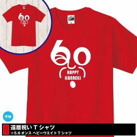【還暦】顔イメージ 60 還暦祝い Tシャツ | S M L XL 3L 4L ティーシャツ ティシャツ tシャツ 半袖 還暦 祝い 祝 還暦 お祝い プレゼント 父 母 祖父 祖母 男性 女性 おしゃれ 60歳 誕生日 プレゼント ギフト プチギフト 贈り物 誕生祝い かんれき 還暦Tシャツ