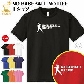 【おもしろ tシャツ 野球】NO BASEBALL NO LIFE ドライTシャツ A | S M L XL 3L 4L ティーシャツ ティシャツ tシャツ 半袖 男性 女性 メンズ レディース 誕生日 プレゼント ギフト プチギフト 部屋着 ペア 子供服 ネタtシャツ 面白 Tシャツ 野球 Tシャツ