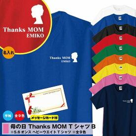 【名入れ】母の日 Thanks MOM Tシャツ B3L・4L 大きいサイズ 母の日メッセージカードプレゼント5月第2日曜日 5月12日 女性 かわいい プレゼント ギフト 贈り物 オリジナル 30代 40代 50代 60代 70代 誕生日 お母さん おばあちゃん カーネーション おもしろ Tシャツ