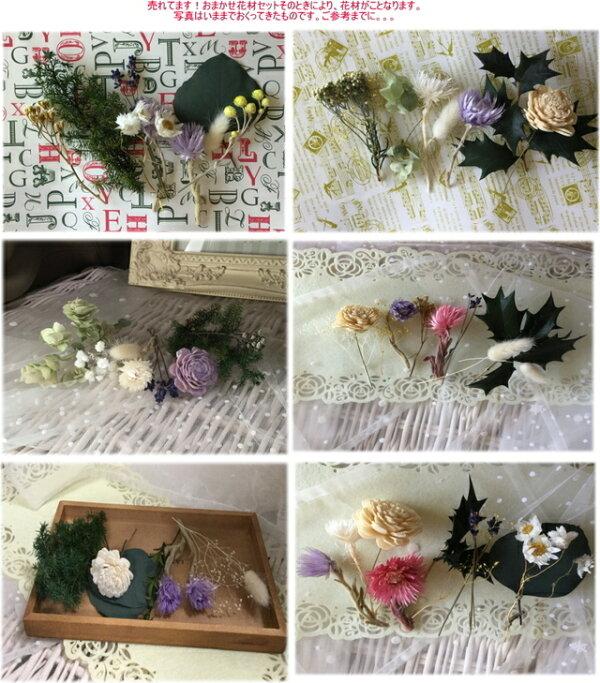 再々々…販!!人気たくさん売れてます!!感謝記念!クリスマスセール!かわいい花材セット☆おまかせ福袋!複数購入可能!