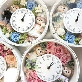 **結婚祝いにいかが?ディズニーシー★ダッフィー&シェリーメイがついたデザインおまかせ時計丸。置時計。プレゼントにおすすめ!プリザーブドフラワー 結婚祝い 指定不可!!