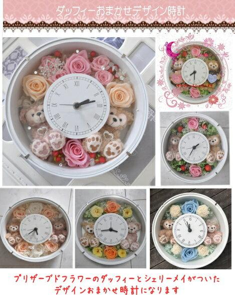 結婚祝いにいかが?ディズニーシー★ダッフィー&シェリーメイがついたデザインおまかせ時計丸。置時計。プレゼントにおすすめ!プリザーブドフラワー結婚祝い