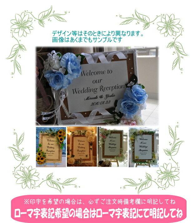 **送料無料!すべておまかせ結婚式 ウエルカムボード☆Wedding☆ウェディング