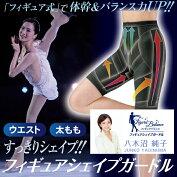 【送料無料】「フィギュアバランス」フィギュアシェイプガードル八木沼純子プロデュース