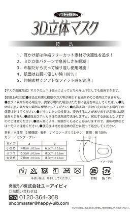 【送料無料】3D立体マスク5枚日本製在庫あり小さめ洗えるメンズ大人痛くないウレタン綿ピンクグレー大きめ普通生地無地キッズ繰り返し何度も使える国産三次元洗濯できる即納即日超快適即配達シームレスサラサラ柔らかい3サイズ