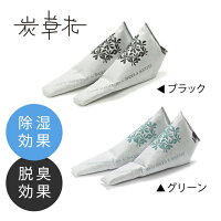 スタイリッシュな靴の除湿消臭剤【シュー&ブーティーキーパー】