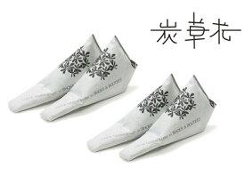 炭草花 シュー&ブーティーキーパー 2足セット