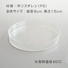 プラスチック シャーレ メール便可 色調整 小物保管