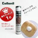 MAX500円クーポン有★革クリーナー コロニル レザーソープ