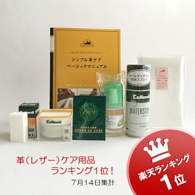 MAX500円OFFクーポン+プレゼント有★レザーケア バッグお手入れトライアルセット コロニル