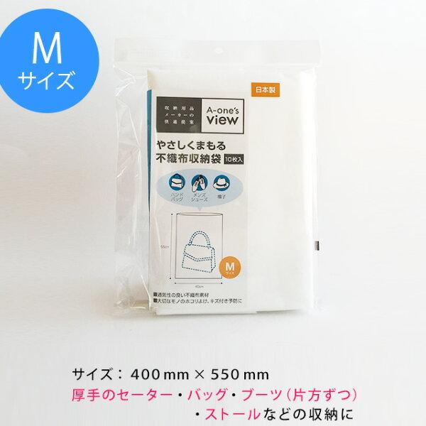 <リニューアル!>ふんわり不織布収納袋【Mサイズ】10枚セット