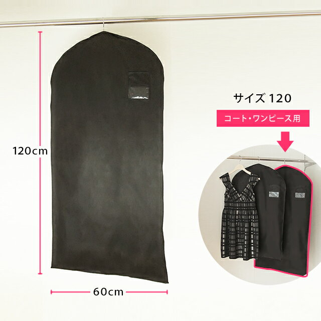 【衣装カバー 洋服カバー 不織布】ブラックスタイルカバー 120 コート・ワンピース用(2枚組)