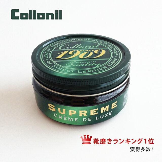 Collonil コロニル 1909 シュプリームクリームデラックス プロもうなる最高級の革クリーム 靴磨きクリーム