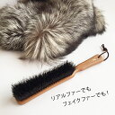 ファー・毛皮用ブラシ 日本製 洋服ブラシ エコファー ファージャケット もこもこバッグ