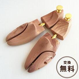 シューキーパー レディス 木製 レディスプレミアムシダーシューキーパー おじ靴 女性用 チャーチ パラブーツ オックスフォード