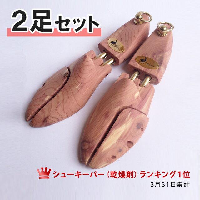 木製シューキーパー スレイプニル トラディショナルシューキーパー 2足セット シューツリー アロマティックシダー