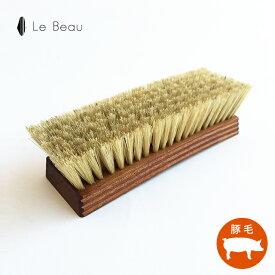 Le Beau 豚毛ブラシ(白)<メール便不可>