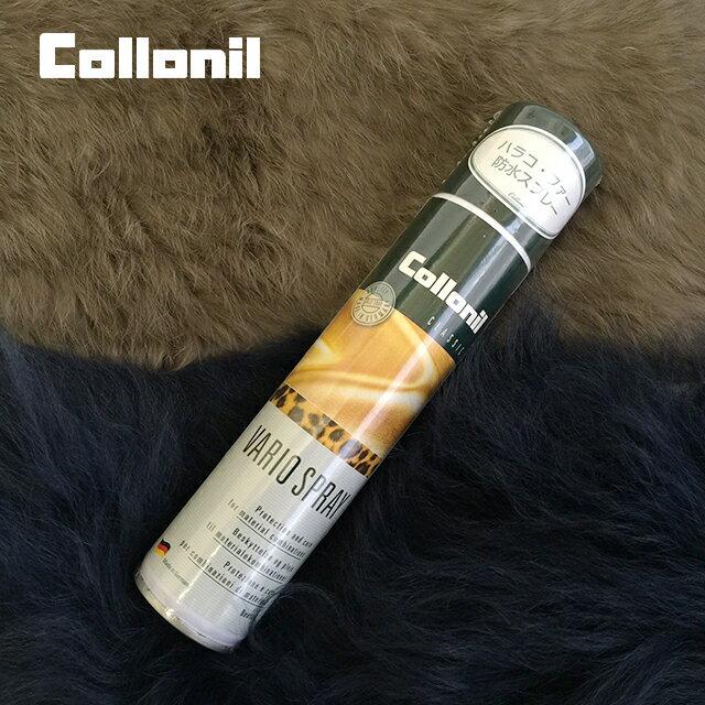 防水スプレー コロニル バリオスプレー 毛皮とファー専用
