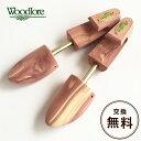 ウッドロアシダーブーツツリー(レディス)Woodloreシダーブーツキーパー交換無料