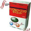 トリプルバーニングダイエット 3粒×60包 (旧商品名 :インド式 アーユルヴェーダダイエット エフエフ トリプルバー…