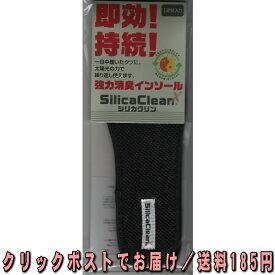 テクナード シリカクリンX シリカクリンエックス メッシュ ブラック 6サイズ (22.5/23.5/24.5/25.5/26.5/27.5) 1足分(2枚入) 096