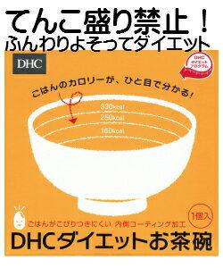 毎日使うお茶碗で ダイエットと健康をサポート!ついつい盛り過ぎてしまう方へ DHCダイエットお茶碗 768