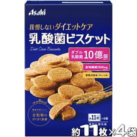 Asahi Slim up Slim アサヒリセットボディ 乳酸菌ビスケット 豆乳の甘味 プレーン味 約11枚×4袋 1枚約8kcal 我慢しないダイエットケア 956