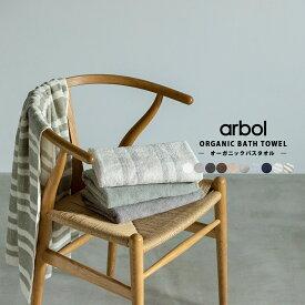 【arbol】オーガニック FLUFFY TOWL バスタオル オーガニックコットン100% 両面ロングパイル ふわふわ HAPTIC ハプティック