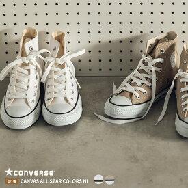 コンバース 【CONVERSE】CANVAS ALL STAR COLORS HIキャンバスオールスターカラーズHI 正規品 ブランド ロゴ入り 白 ホワイト ベージュ シューズ 靴 ハイカット HAPTIC ハプティック