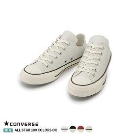コンバース 【CONVERSE】ALL STAR 100 COLORS OX オールスター 100 カラーズ OX 正規品 ブランド ロゴ入りシューズ 靴 ローカット HAPTIC ハプティック