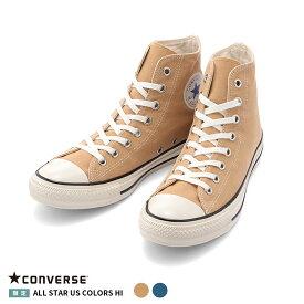 コンバース 【CONVERSE】ALL STAR US COLORS HI オールスター US カラーズ HI 限定カラー 正規品 ブランド シューズ 靴 ハイカット HAPTIC ハプティック