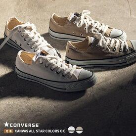 【CONVERSE】コンバース CANVAS ALL STAR COLORS OX キャンバスオールスターカラーズOX メンズ レディース 正規品 ロゴ 白 ホワイト ベージュ シューズ 靴 ローカット HAPTIC ハプティック