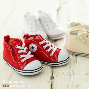 コンバース 【CONVERSE】BABY ALL STAR N Z ベビー オールスター N Z ファーストスター 正規品 ブランド ロゴ入りキッズ シューズ 靴 ファーストシューズ HAPTIC ハプティック 敬老の日