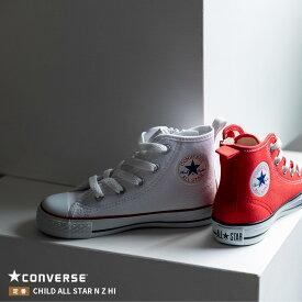 コンバース 【CONVERSE】CHILD ALL STAR N Z HI チャイルド オールスター N Z HI 正規品 ブランド ロゴ入りキッズ シューズ 靴 ハイカット HAPTIC ハプティック 母の日