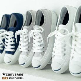 コンバース 【CONVERSE】JACK PURCELL ジャックパーセル 定番 正規品 ブランド シューズ 靴 ローカット HAPTIC ハプティック