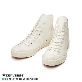 コンバース 【CONVERSE】ALL STAR 100 WHITEPLUS HI オールスター 100 ホワイトプラス HI 正規品 ブランド シューズ 靴 ハイカット HAPTIC ハプティック 母の日